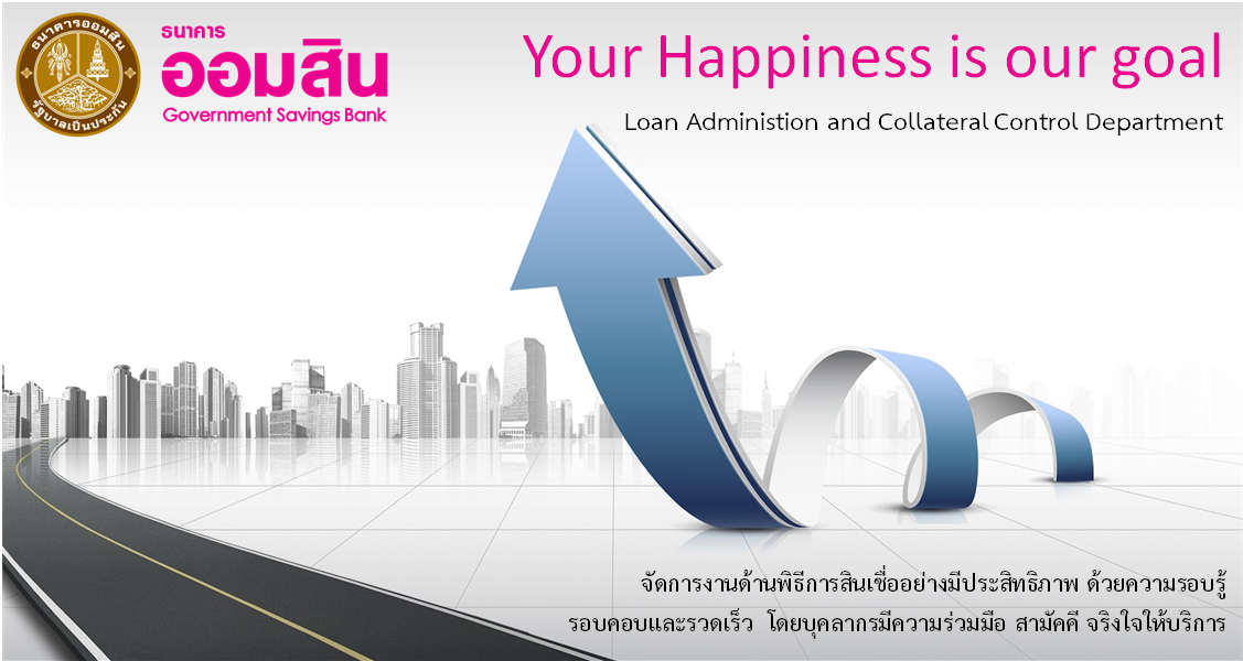 .:: Your Happiness is our goal l Loan Administion and Collateral Control Department ::.